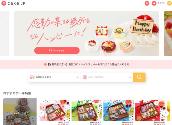 cake.jpサイトイメージ